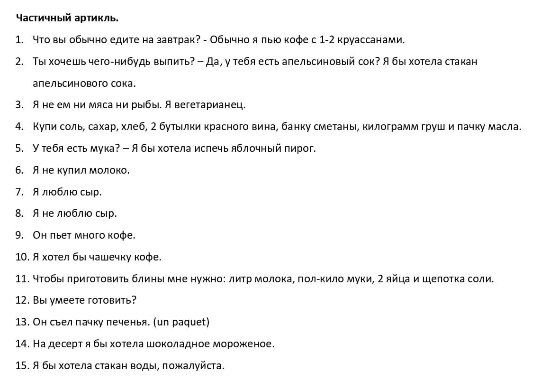 Article_partitif_trad_RU